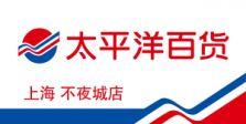 上海太平洋百货不夜城店